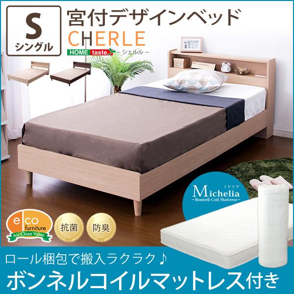 お役立ちグッズ 宮付きデザインベッド(シングル)(ロール梱包のボンネルコイルマットレス付き) ウォールナット