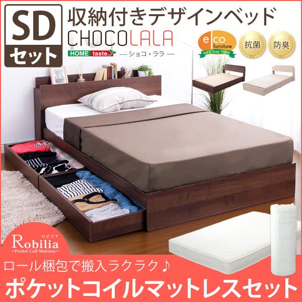 収納付きデザインベッド(セミダブル)(ロール梱包のポケットコイルスプリングマットレス付き) オーク