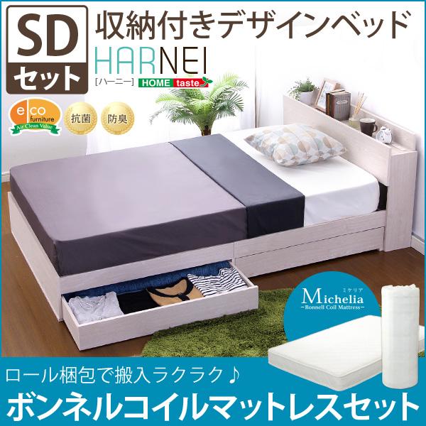 お役立ちグッズ 収納付きデザインベッド(セミダブル)(ロール梱包のボンネルコイルマットレス付き) ホワイトオーク