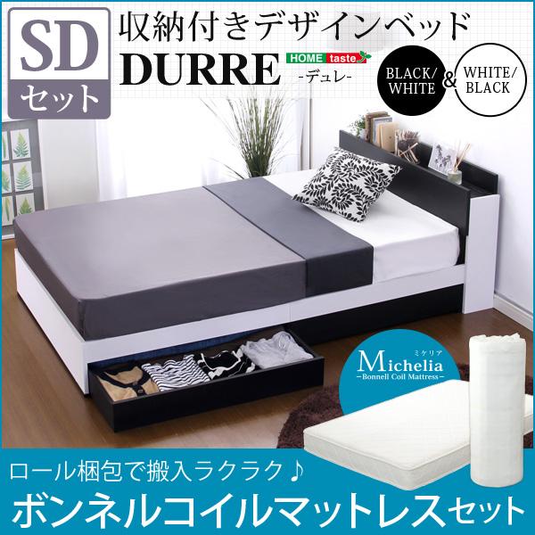 お役立ちグッズ 収納付きデザインベッド(セミダブル)(ロール梱包のボンネルコイルマットレス付き) ブラックホワイト