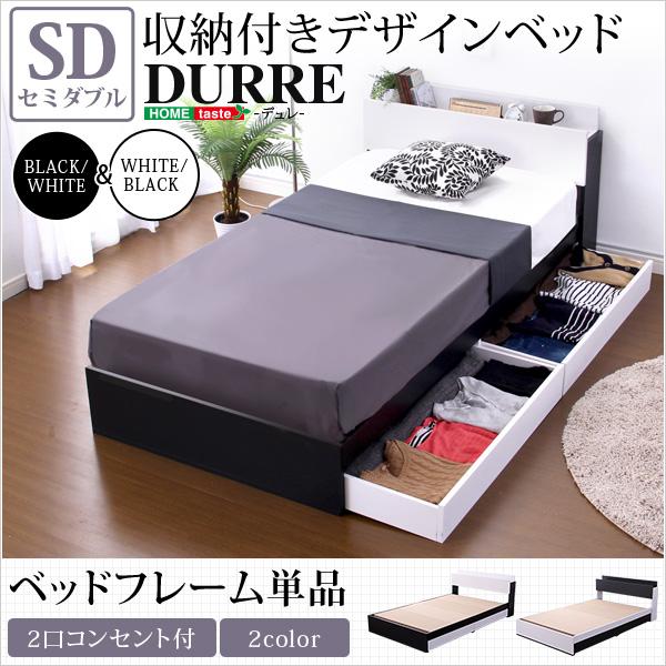 お役立ちグッズ 収納付きデザインベッド(セミダブル) ホワイトブラック