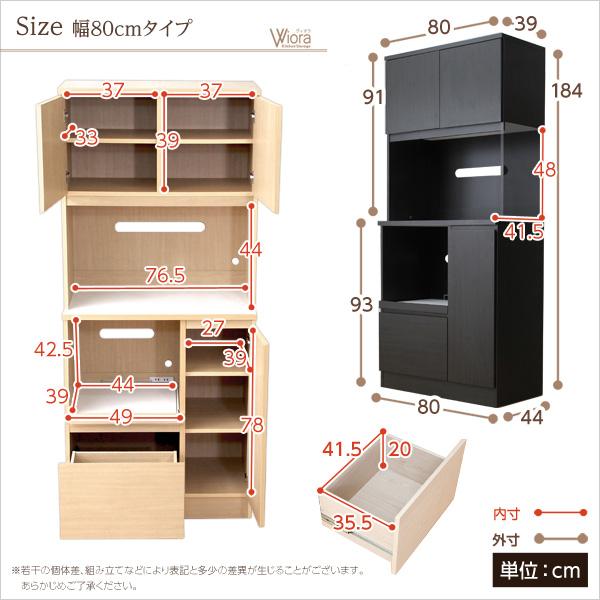 生活関連グッズ 完成品食器棚 (キッチン収納・80cm幅) ブラックオーク