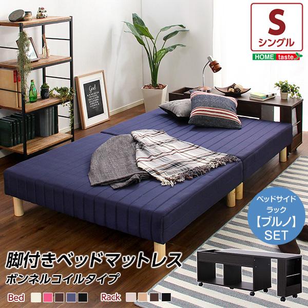 便利雑貨 脚付きマットレスベッド (伸縮式ベッドサイドラックセット)(ボンネルコイル・シングル用) ブラック/ブラックオーク