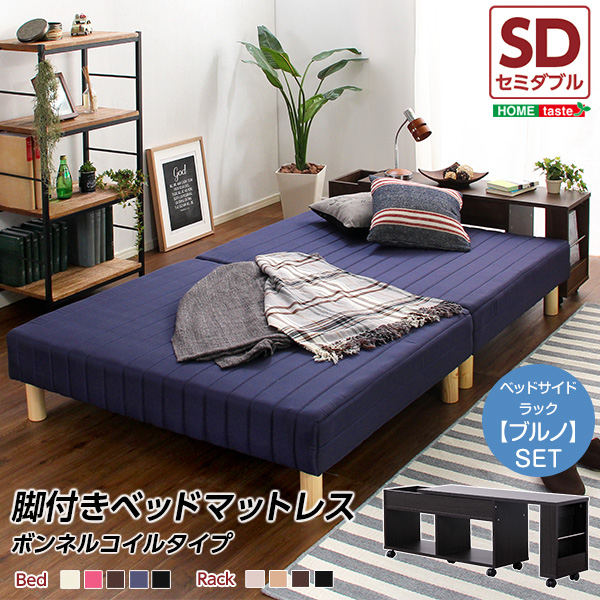 ベッド 関連商品 脚付きマットレスベッド (伸縮式ベッドサイドラックセット)(ボンネルコイル・セミダブル用) ピンク/ホワイトオーク