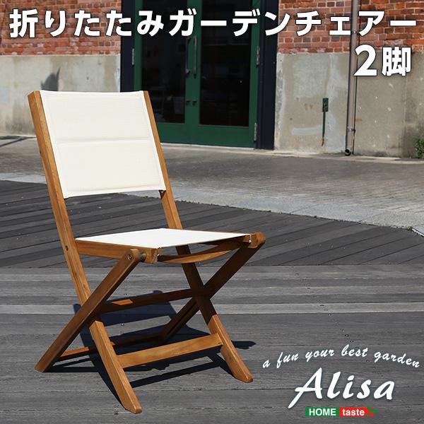 オシャレな家具 人気の折りたたみガーデンチェア(2脚セット)アカシア材を使用 ブラウン