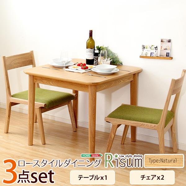 ダイニング3点セット(テーブル+チェア2脚)ナチュラルロータイプ 木製アッシュ材 グリーン