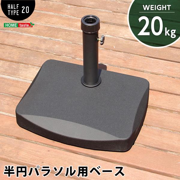 生活関連グッズ 半円パラソルベース(パラソル ベース 20kg) ブラック