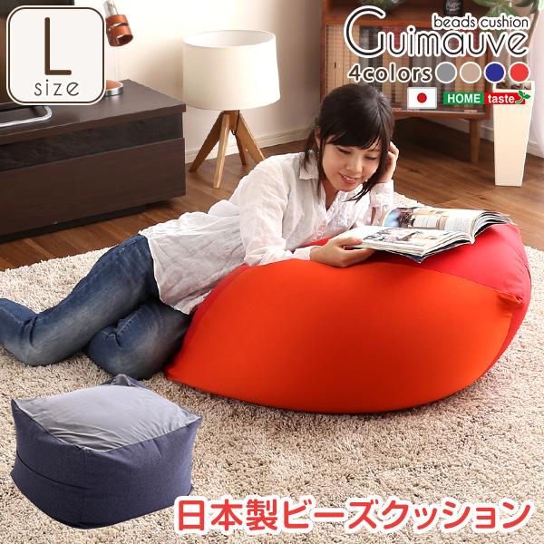 ジャンボなキューブ型ビーズクッション・日本製(Lサイズ)カバーがお家で洗えます レッドお得 な全国一律 送料無料 日用品 便利 ユニーク