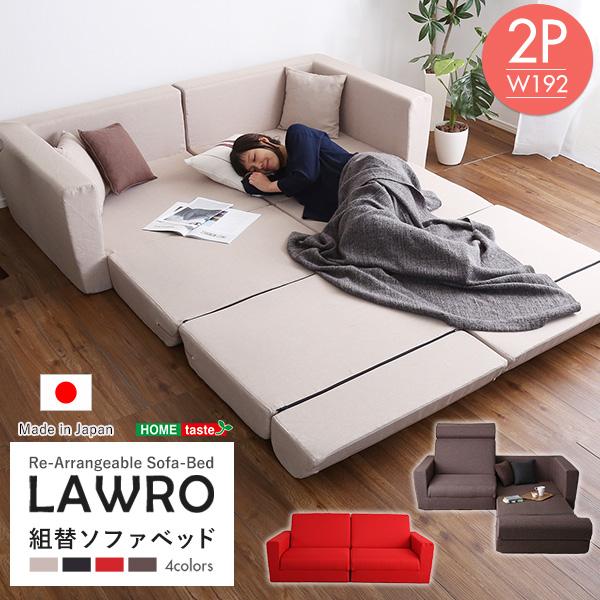 組み換え自由なソファベッド2P ポケットコイル 2人掛 ソファベッド 日本製 ローベッド カウチ ブラウン