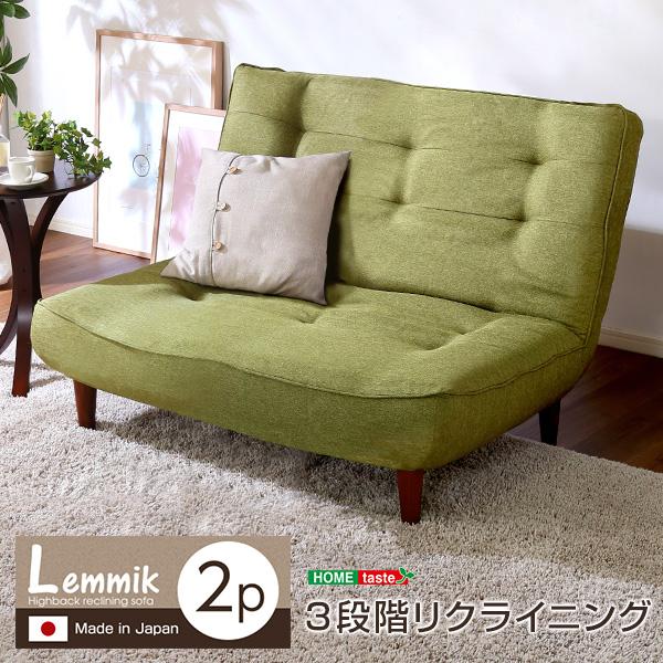 2人掛ハイバックソファ(布地)ローソファにも、ポケットコイル使用、3段階リクライニング 日本製 グリーン