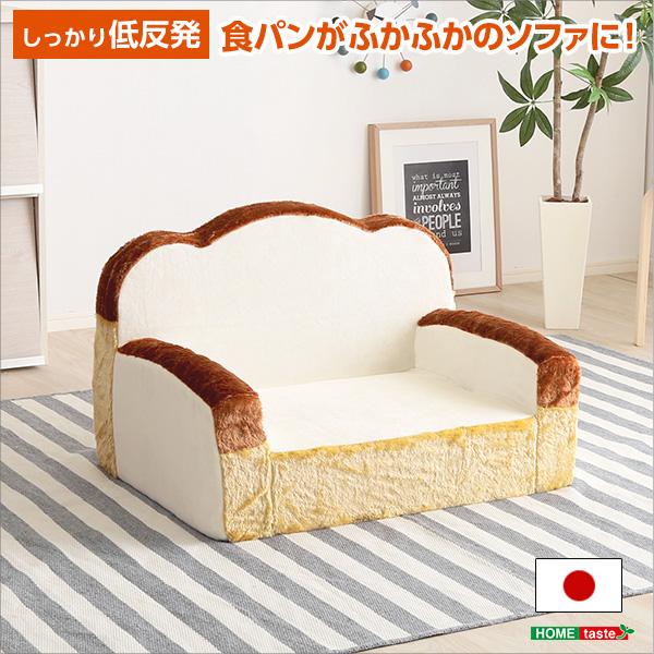 便利雑貨 食パンシリーズ(日本製) 低反発かわいい食パンソファ アイボリー