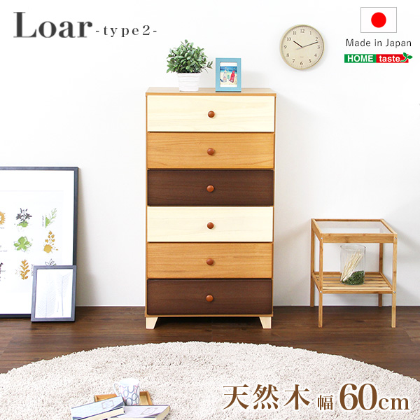 便利雑貨 美しい木目の天然木ハイチェスト 6段 幅60cm Loarシリーズ 日本製・完成品 ナチュラル