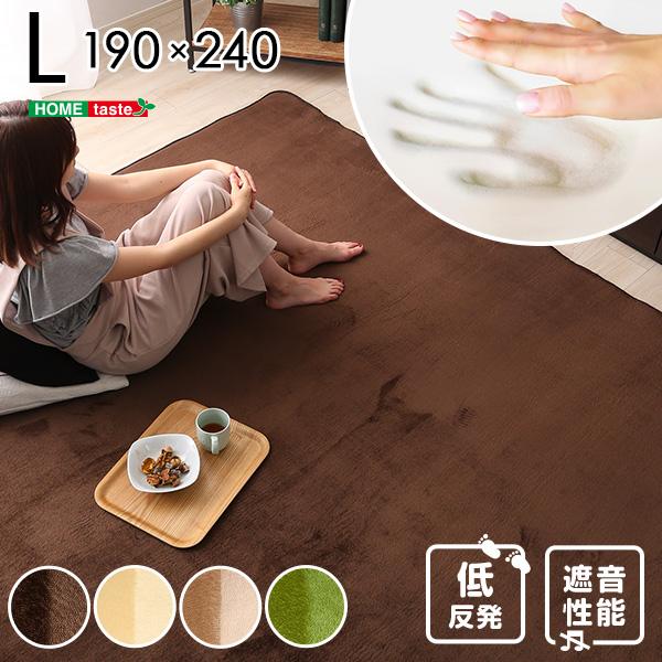 オシャレな家具 高密度マイクロファイバー・低反発ラグマットLサイズ(190×240cm)オールシーズン対応 モカ