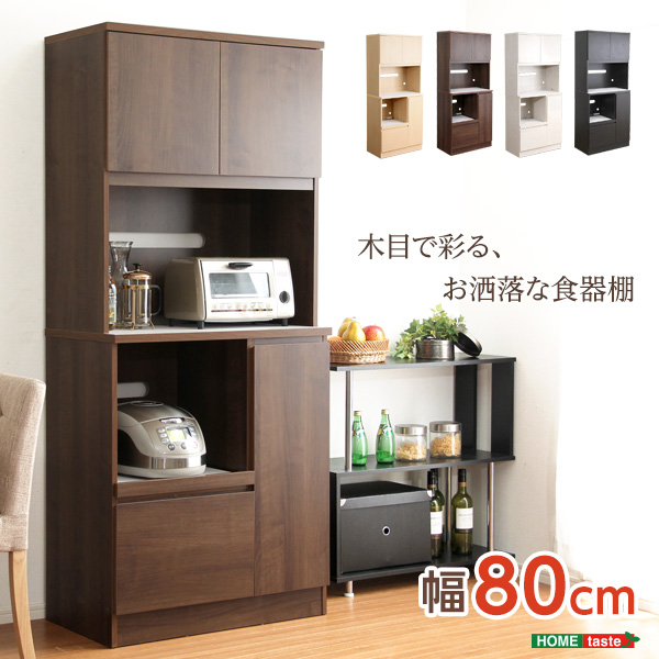 お役立ちグッズ 完成品食器棚 (キッチン収納・80cm幅) ホワイトオーク