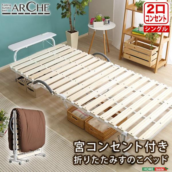 折りたたみベッド 関連 宮コンセント付き折りたたみすのこベッド ナチュラル