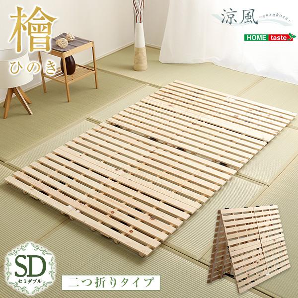 便利雑貨 すのこベッド二つ折り式 檜仕様(セミダブル) ナチュラル