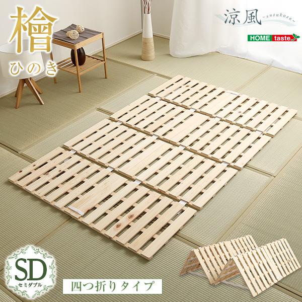 便利雑貨 すのこベッド四つ折り式 檜仕様(セミダブル) ナチュラル