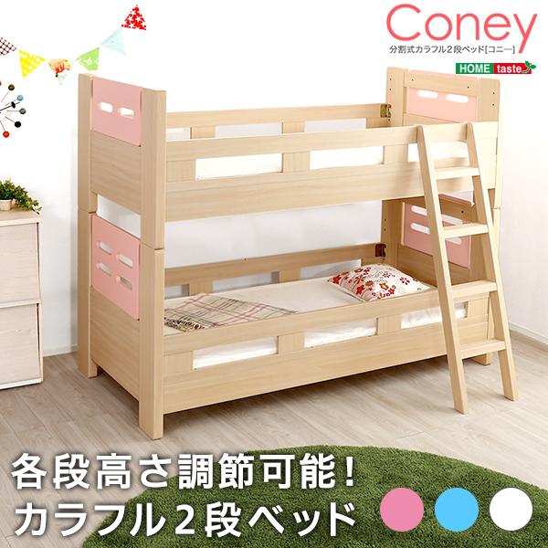 □生活関連グッズ□高さ調節可能な2段ベッド (2段 カラフル 高さ調整) グリーン