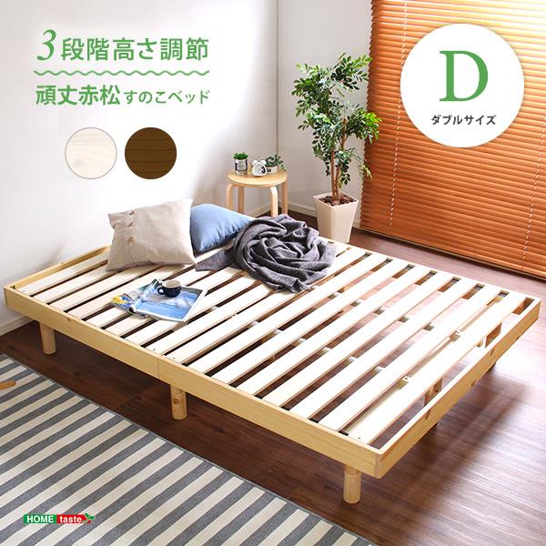 便利雑貨 3段階高さ調整付きすのこベッド(ダブル) レッドパイン無垢材 ベッドフレーム 簡単組み立て ナチュラル