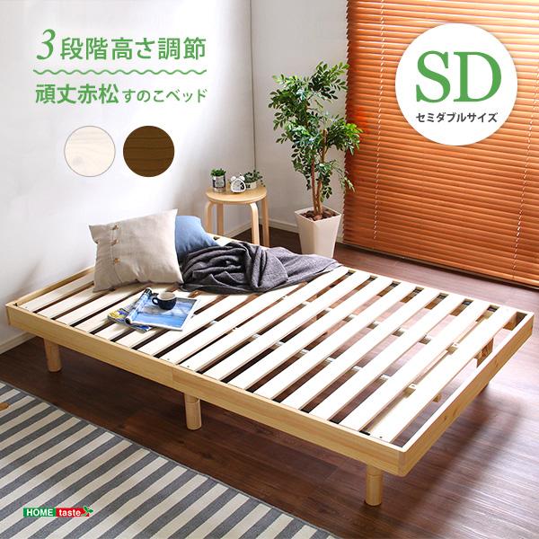 便利雑貨 3段階高さ調整付きすのこベッド(セミダブル) レッドパイン無垢材 ベッドフレーム 簡単組み立て ナチュラル