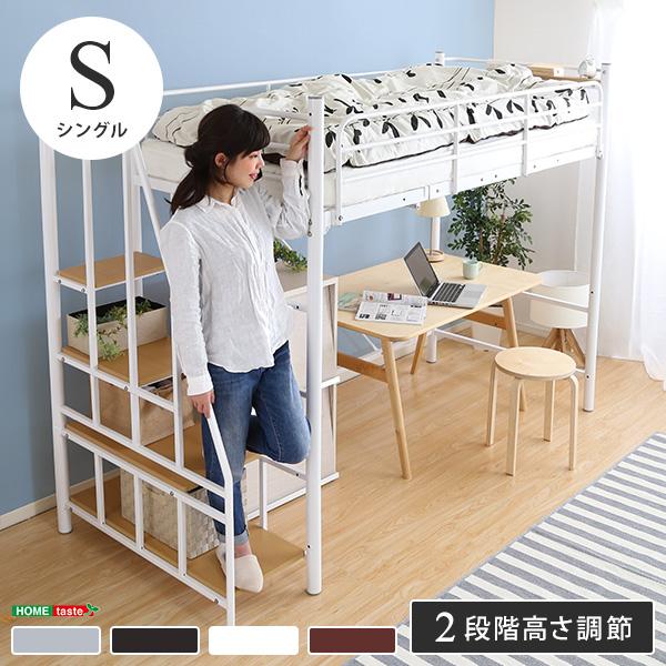 ロフト・システムベッド 関連 階段付パイプロフトベッド(4色)、ハイタイプでもミドルタイプでも選べる大容量の収納力 シルバー