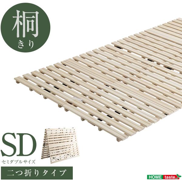 お役立ちグッズ すのこベッド 2つ折り式 桐仕様(セミダブル) ナチュラル