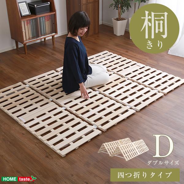 インテリア おしゃれ すのこベッド 4つ折り式 桐仕様(ダブル) ナチュラル かっこいい かわいい