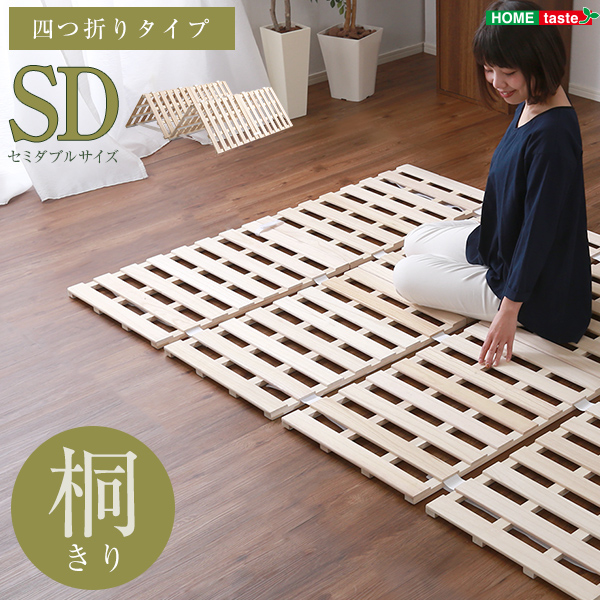 便利雑貨 すのこベッド 4つ折り式 桐仕様(セミダブル) ナチュラル