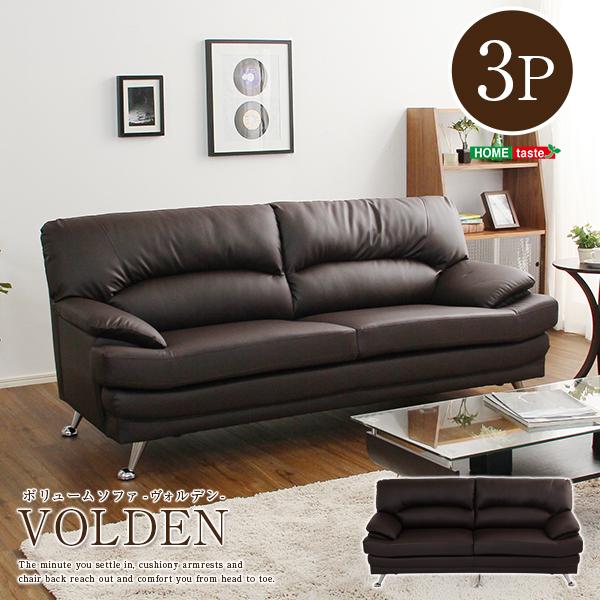 便利雑貨 ボリュームソファ3P (ボリューム感 高級感 デザイン 3人掛け) ブラウン