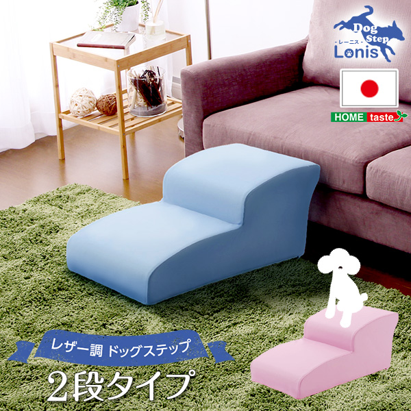 □生活関連グッズ□日本製ドッグステップPVCレザー、犬用階段2段タイプ ライトブルー