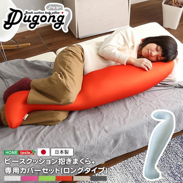 新しいエルメス 日本製ビーズクッション抱きまくらカバーセット(ロングタイプ)流線形、ウォッシャブルカバー (ロング)レッドホワイトお得 な 送料無料 (ロング)レッドホワイトお得 人気 トレンド トレンド な 雑貨 おしゃれ, 華麗:c696612e --- feiertage-api.de