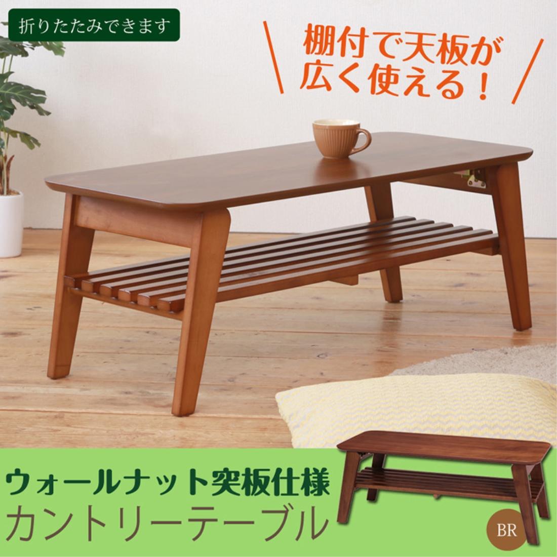送料無料 オシャレ 家具 カントリーテーブル◎収納棚付【テーブル】【収納】【北欧風】