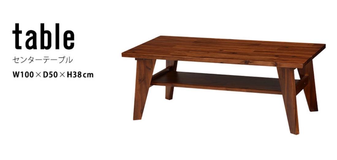 送料無料 オシャレ 家具 umberシリーズ センターテーブル 机 テーブル