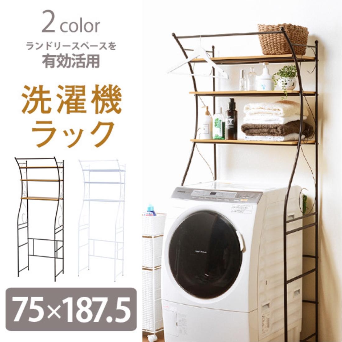 【送料無料】おしゃれ家具 洗濯機ラック ランドリーラック 洗濯 棚 収納 ホワイト