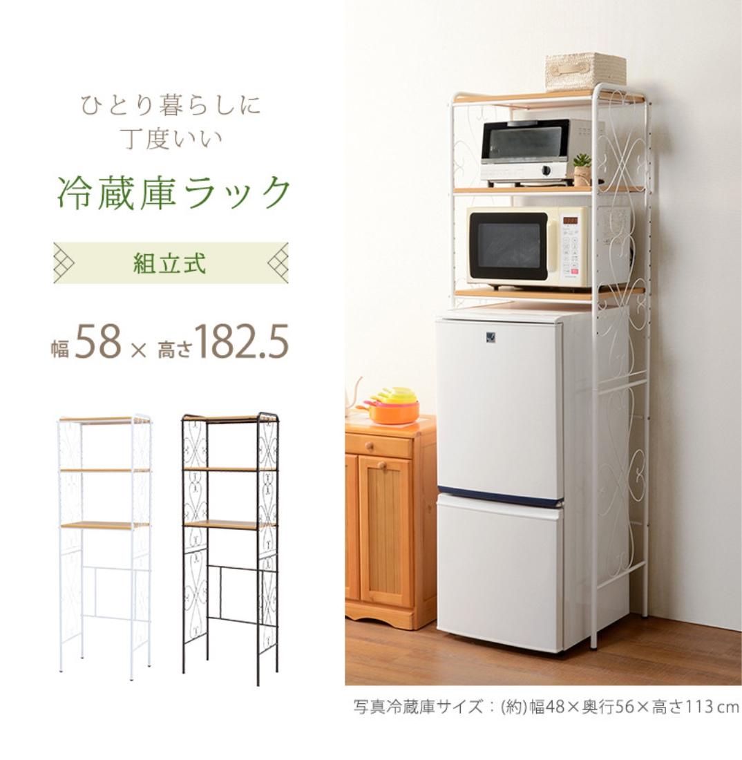 冷蔵庫ラック キッチン ラック ホワイト