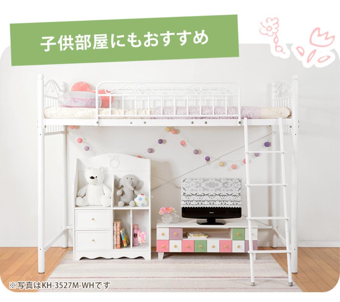 「送料無料」インテリア家具 ロフトベッド 子供部屋 キッズ 子供 ベッド ホワイト KH-3528M-WH 寝具 ベット