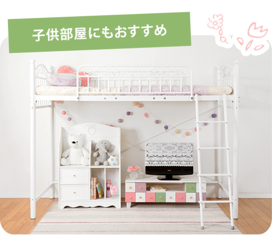 送料無料 オシャレ 家具 ロフトベッド 子供部屋 キッズ 子供 ベッド ホワイト KH-3527M-WH 寝具 ベット
