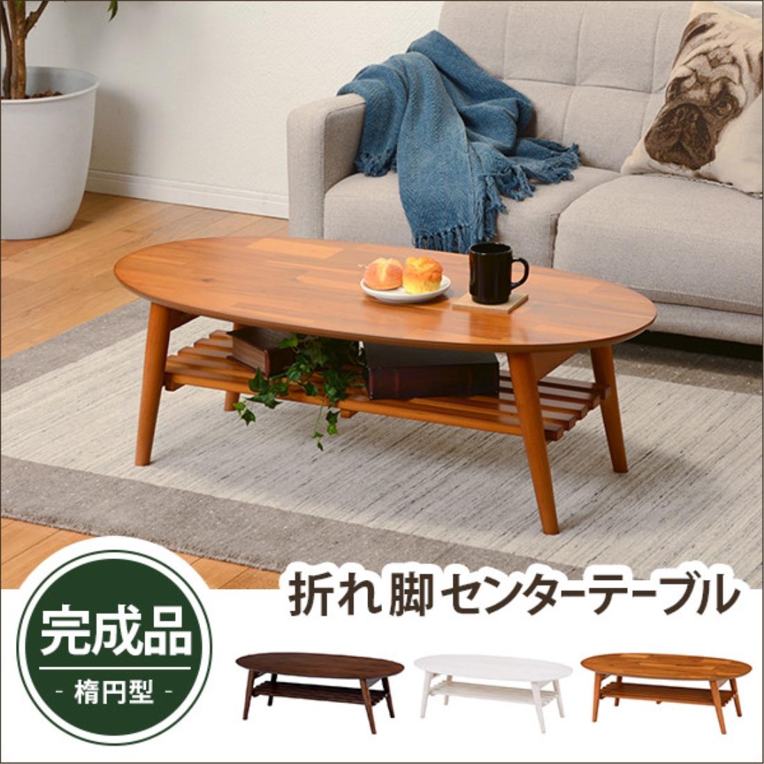 「送料無料」インテリア家具 完成品 楕円 折れ脚テーブル 折畳 テーブル 机 Acacia