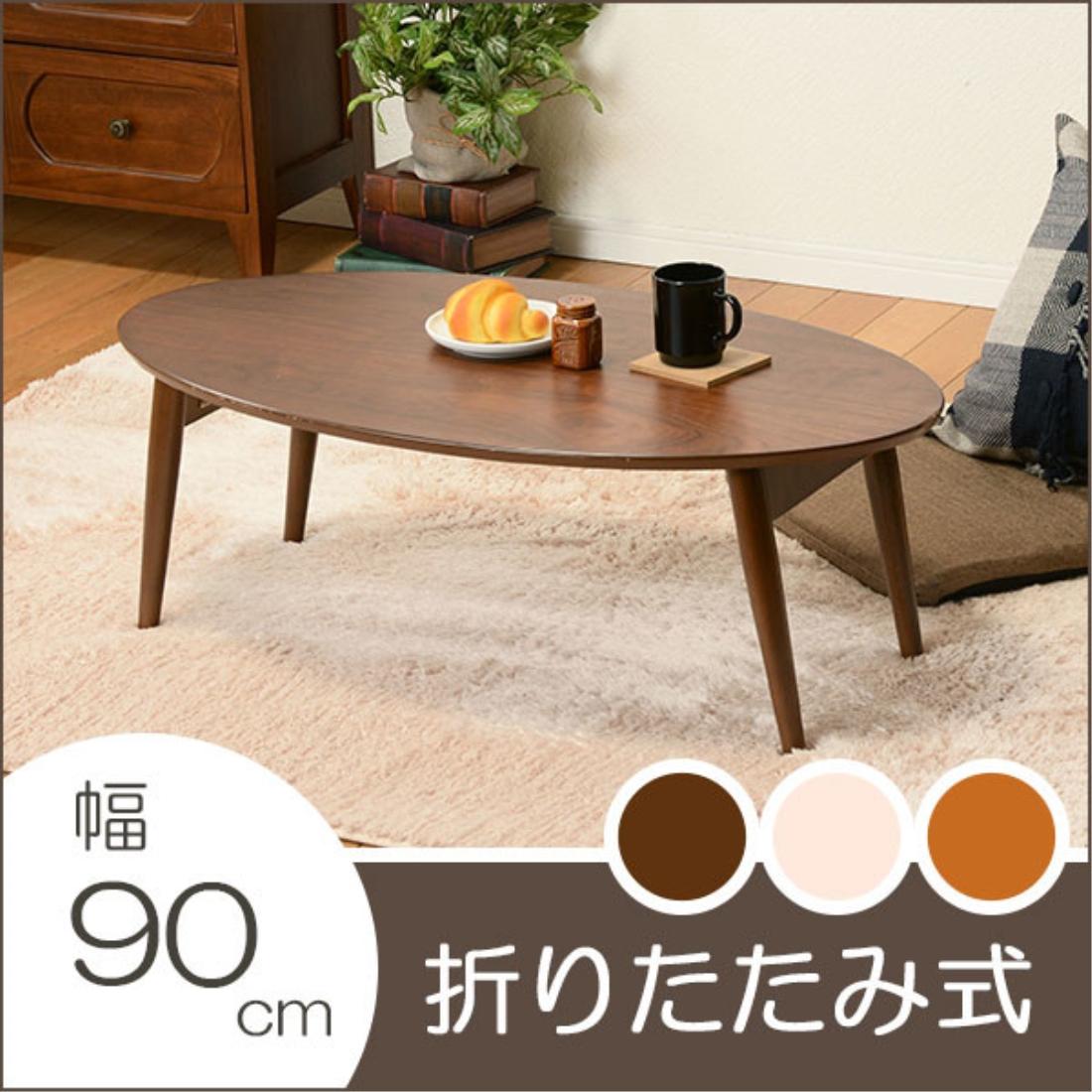 送料無料 オシャレ 家具 折れ脚テーブル 楕円 テーブル 幅90cm 机 ライトブラウン