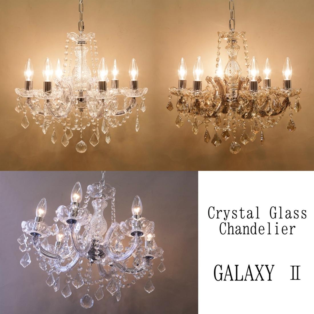 クリスタルガラスシャンデリア[ギャラクシーII] 6灯 LED電球対応