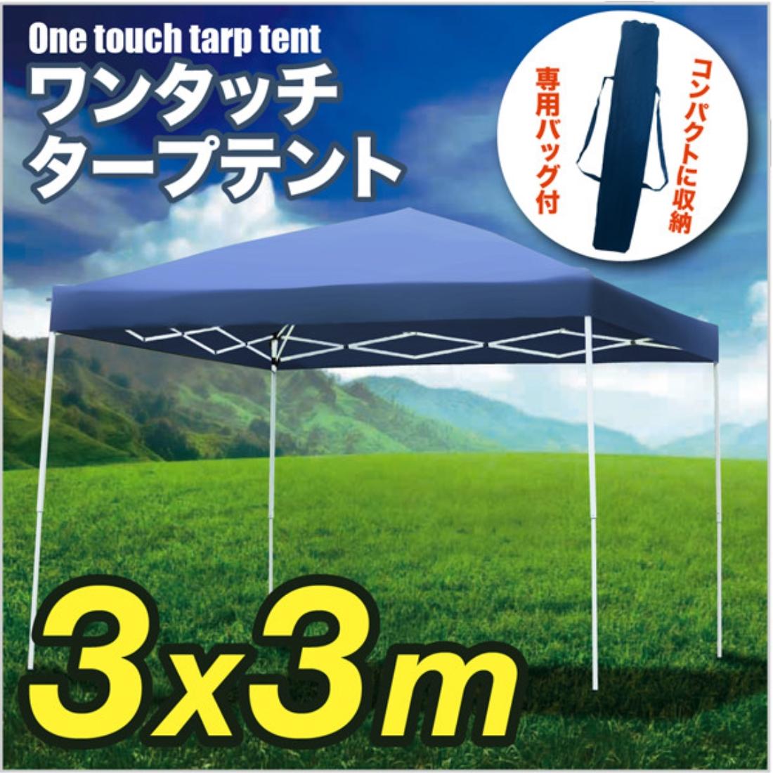 ワンタッチタープテントUV3.0m×3.0m【青】ワンタッチ タープ テント イベント レジャー 軽量 コンパクト