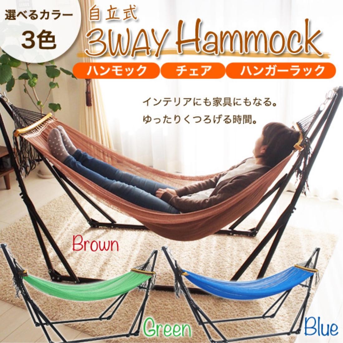 ハンモック チェア ハンガーラック 屋内 屋外自立式3WAYハンモック