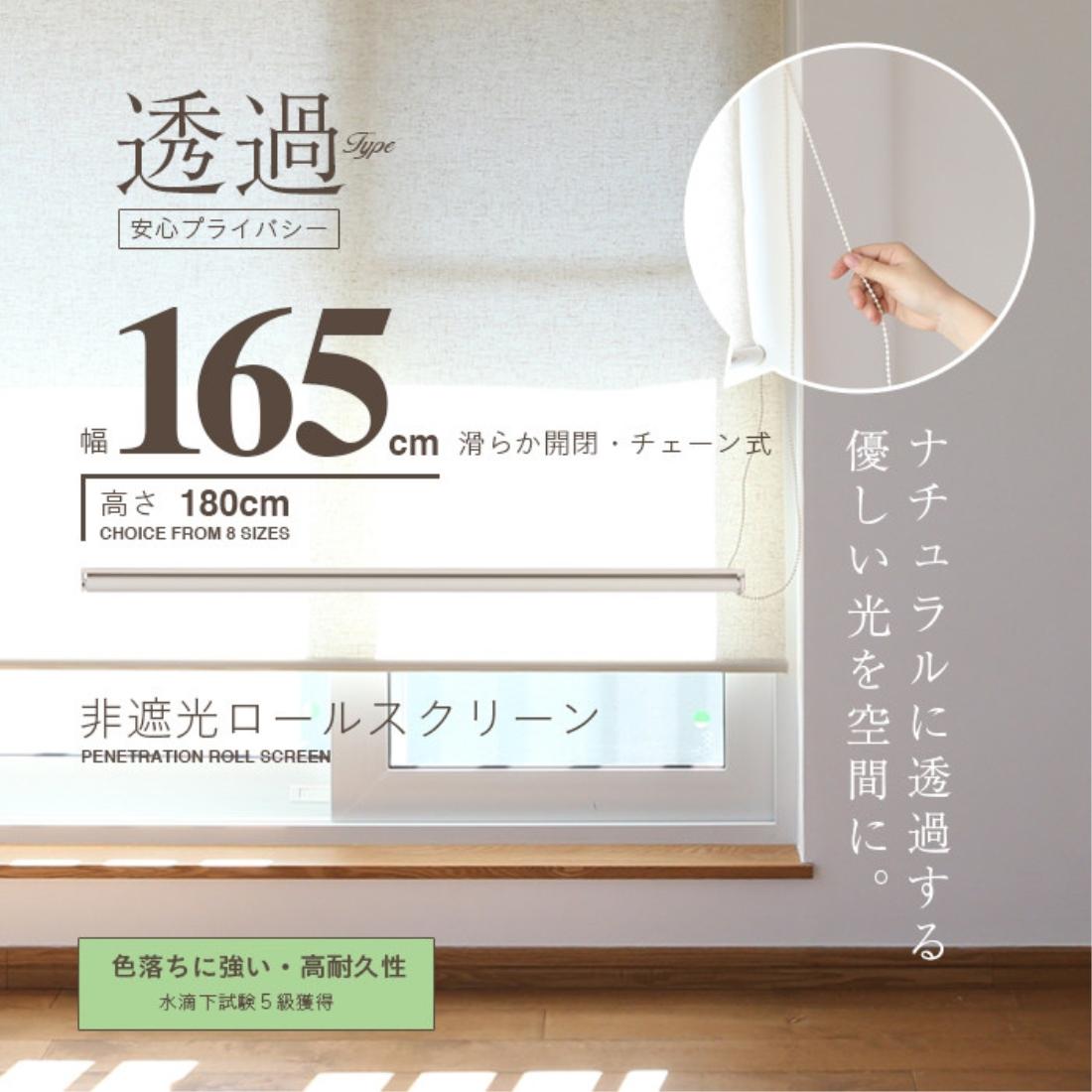 非遮光ロールスクリーン【麻混】幅165×高さ180cmロールスクリーン カーテン 日除け 窓 スクリーン 日光 日差し