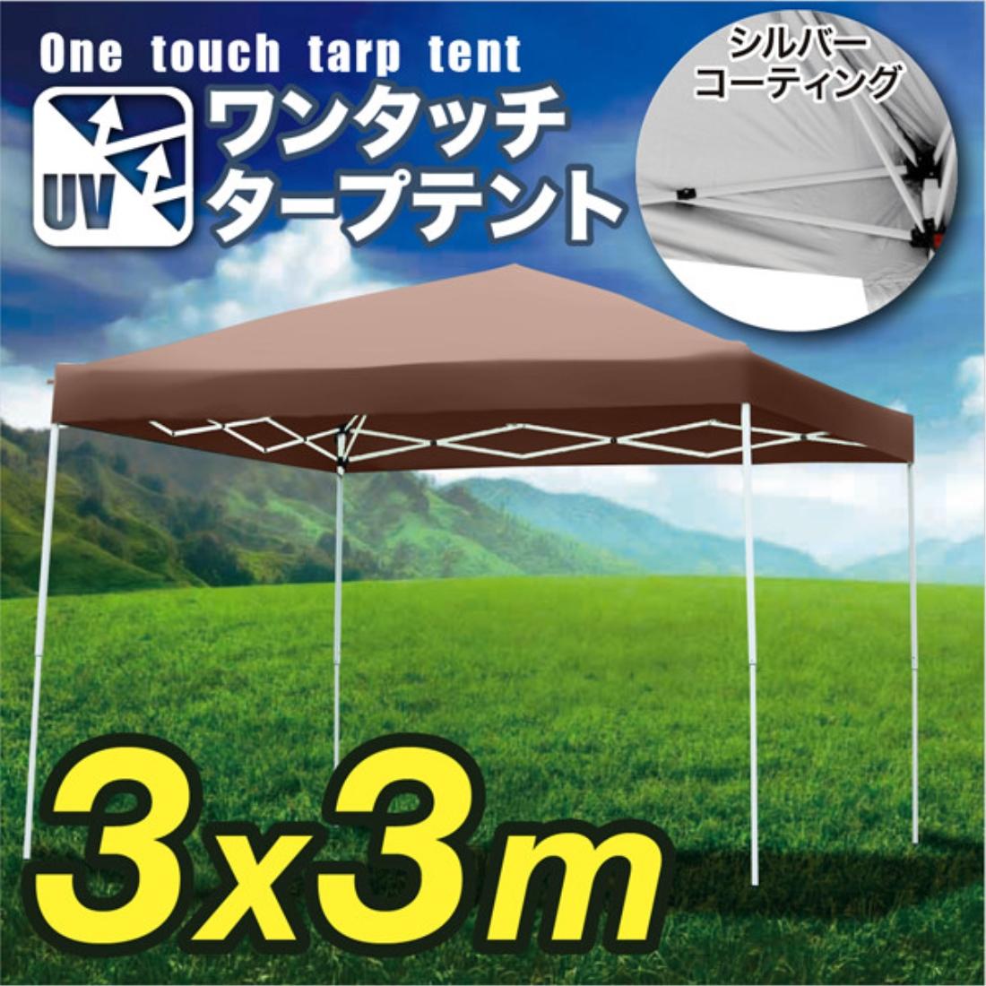 ワンタッチタープテントUV3.0m×3.0m【茶】ワンタッチ タープ テント イベント レジャー