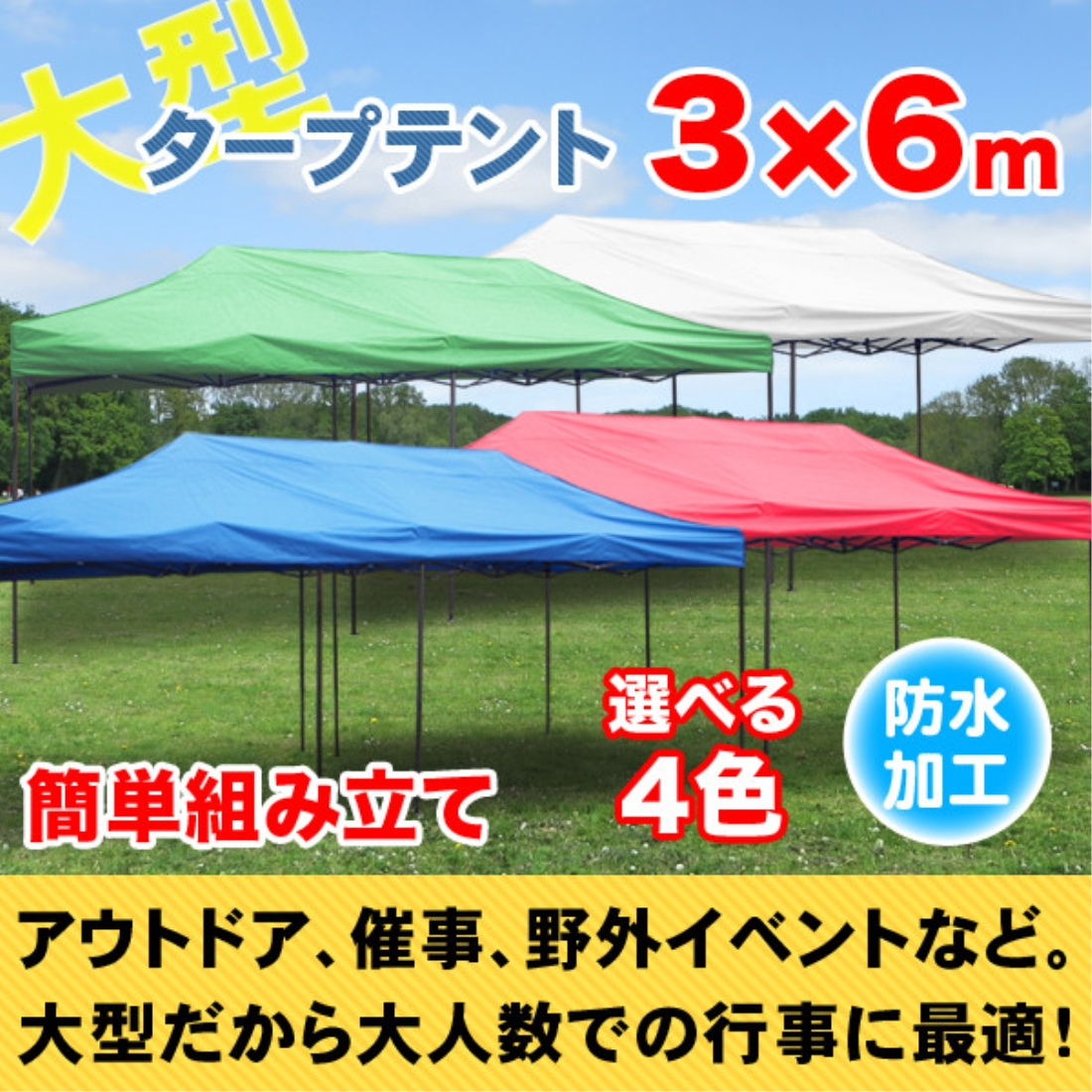 タープテント3X6m 【赤】タープ テント アウトドア 野外 日陰 キャンプ バーベキュー