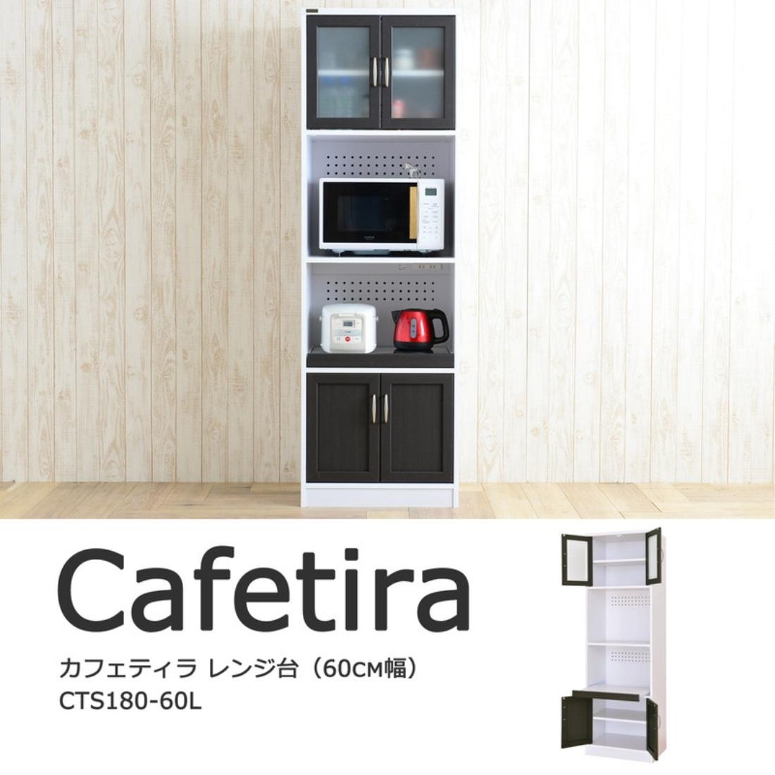 【送料無料】家具 キッチン収納 Cafetira(カフェティラ)レンジ台(ハイタイプ/60cm幅) オシャレ