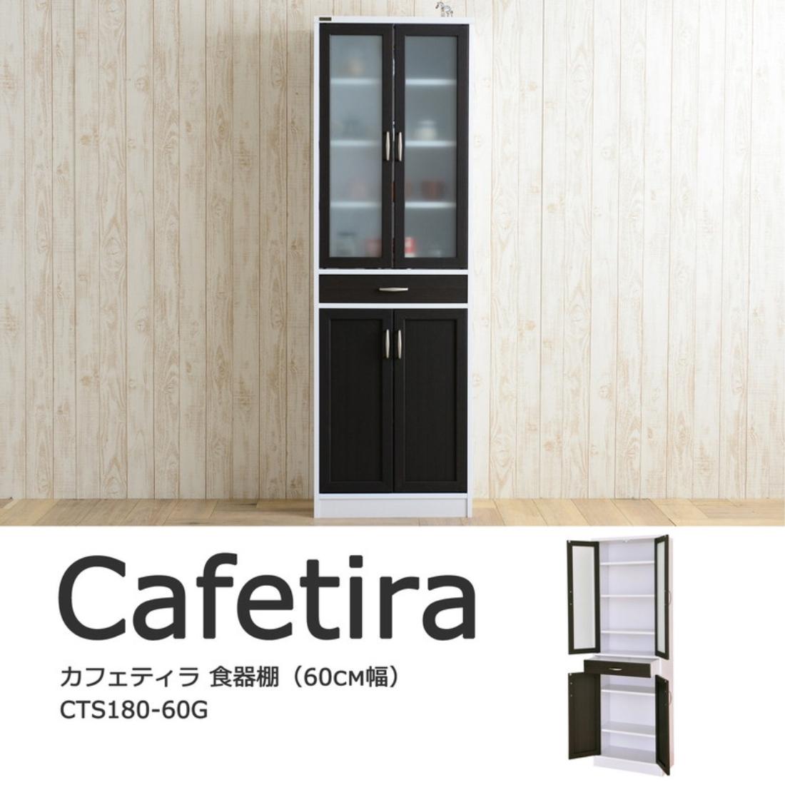 台所 収納 Cafetira(カフェティラ)食器棚(ハイタイプ/60cm幅) オシャレ
