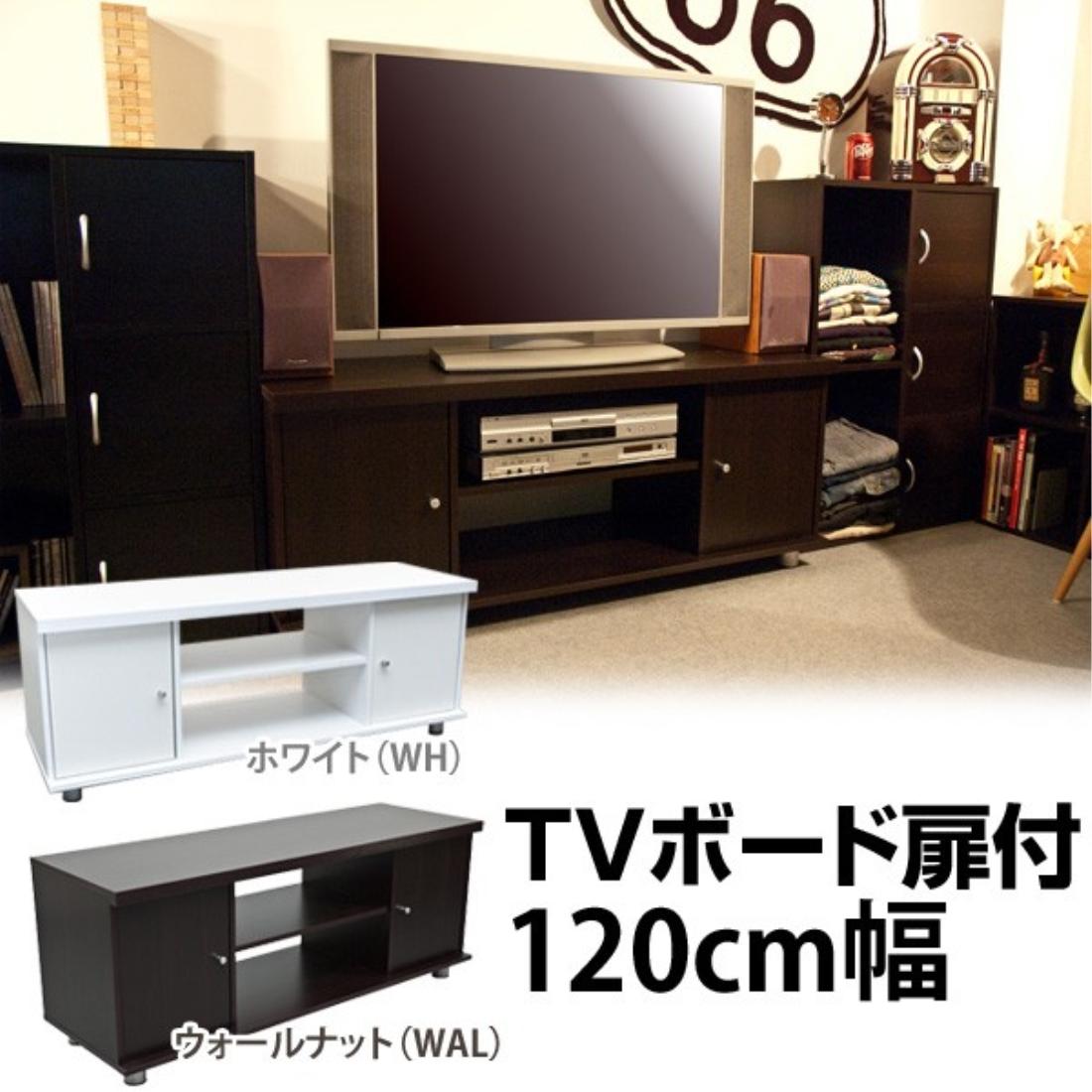 【離島・日時指定不可】TVボード 扉付き