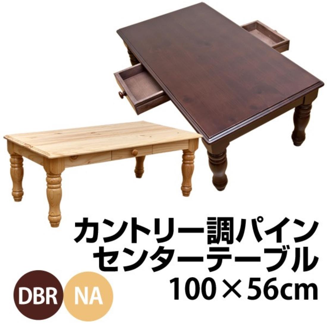 インテリア 家具 机 テーブル カントリー調パインセンターテーブル【離島・日時指定不可】