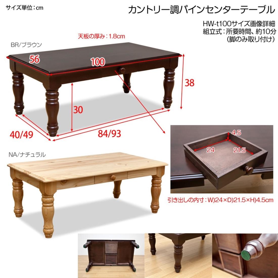 【送料無料】家具 机 テーブル カントリー調パインセンターテーブル【離島・日時指定不可】